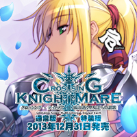 KI-SofTWarE「CrossinG KnighTMarE」を応援中です!